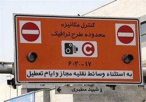 تهران| کاهش ساعات اجرای محدودیتهای ترافیکی تا پایان سال تمدید شد