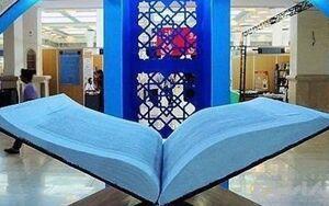 اعلام زمان آغاز نمایشگاه مجازی قرآن