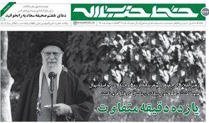 خط حزبالله ۲۲۷