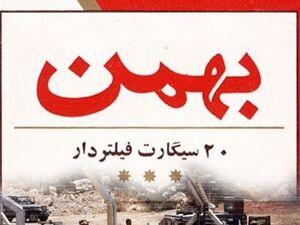 جنگ روانی به سبک سیگار بهمن صهیونیستی! +عکس