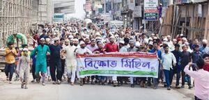 عکس/ تظاهرات گسترده در بنگلادش علیه کشتار مسلمانان