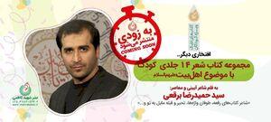 سید حمیدرضا برقعی - نشر شهید کاظمی