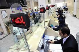 ساعت کار جدید بانکهای خصوصی و موسسات اعتباری