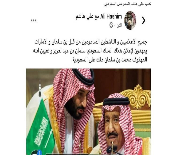 عربستان سعودی , محمد بن سلمان , سلمان بن عبدالعزیز آل سعود   ملک سلمان ,