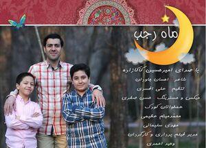 نماهنگ کودکانه ماه رجب اثری در وصف امام علی (ع)
