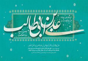 سرودههایی در مدح حضرت علی (ع)