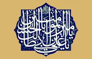 مهمترین درس از سیره حضرت امیر (ع) برای زندگی امروز