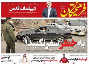 صفحه نخست روزنامههای دوشنبه ۱۹ اسفند