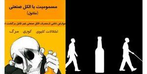 هشدار درباره استفاده از «الکل صنعتی» یا «متانول» برای ضدعفونی