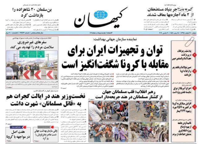 کیهان: توان و تجهیزات ایران برای مقابله با کرونا شگفت انگیز است