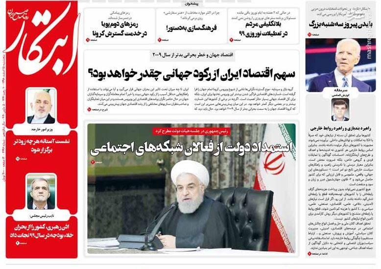 ابتکار: سهم اقتصاد ایران از رکود جهانی چقدر خواهد بود؟