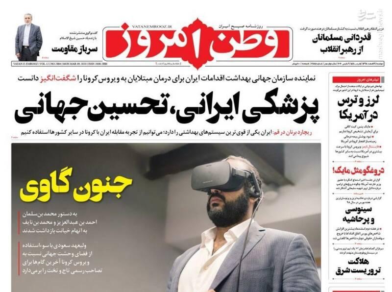 وطن امروز: پزشکی ایرانی، تحسین جهانی