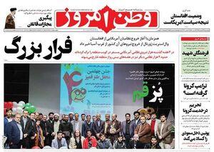 صفحه نخست روزنامههای چهارشنبه ۲۱ اسفند