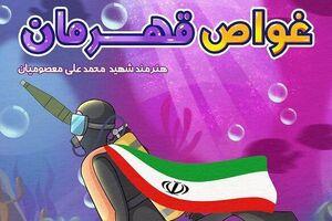 کتاب غواص قهرمان - شهید کاظمی - کراپشده
