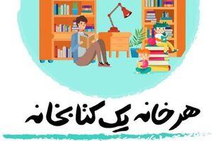 راه اندازی پویش ملی «هر خانه یک کتابخانه»