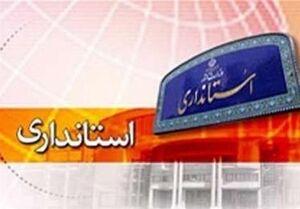 مصوبه شورای تامین استان تهران برای جلوگیری از مراسمها