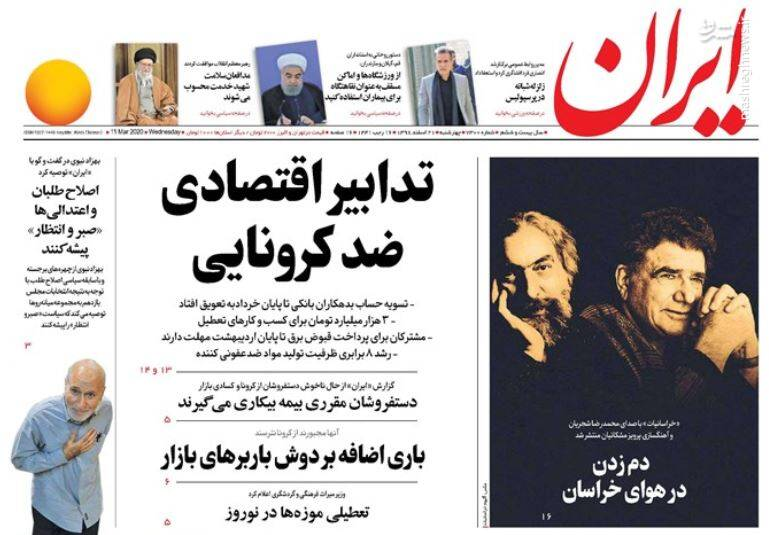 ایران: تدابیر اقتصادی ضد کرونایی