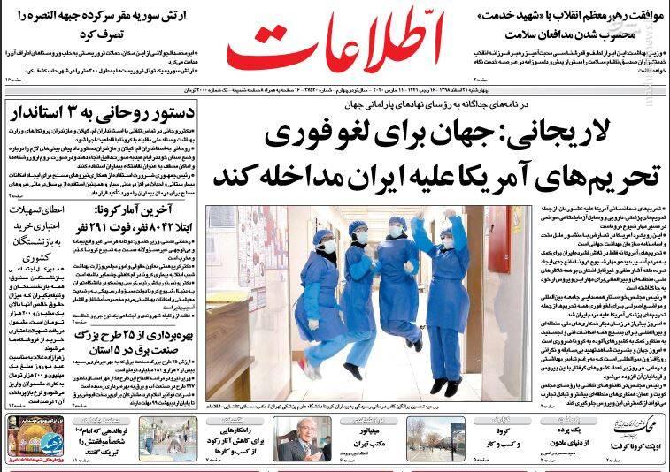 اطلاعات: لاریجانی: جهان برای لغو فوری تحریمهای آمریکا علیه ایران مداخله کند