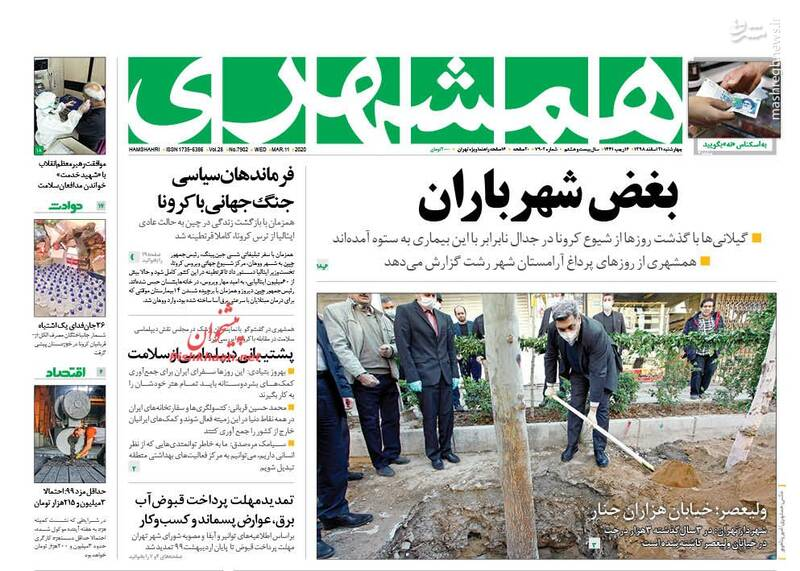 همشهری: بغض شهر باران
