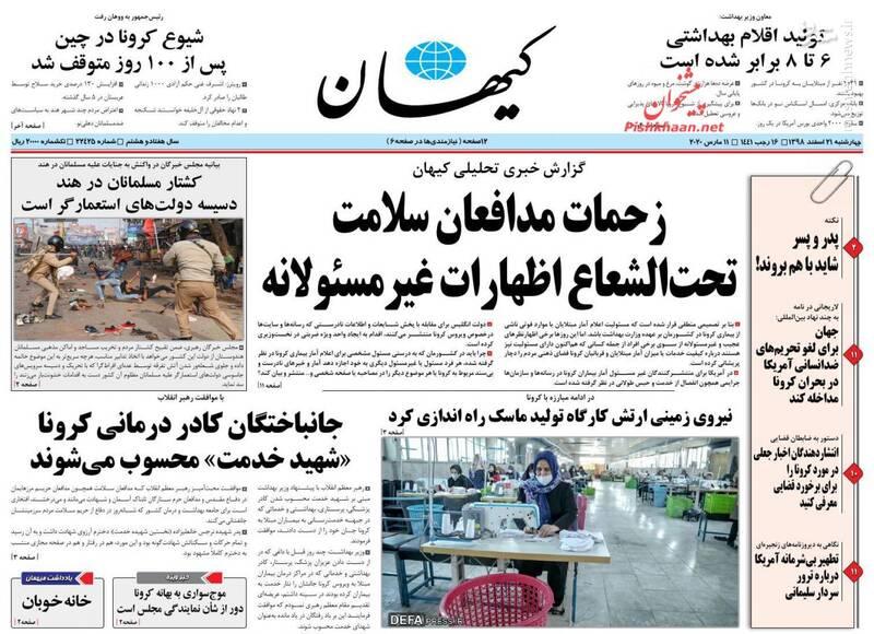 کیهان: زحمات مدافعان سلامت تحت الشعاع اظهارات غیر مسئولانه