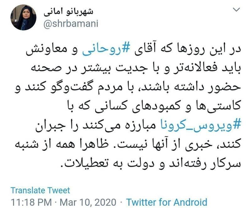 ویروس کرونا , شورای شهر تهران ,