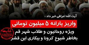 شایعه پرداخت یارانه میلیونی به روحانیون! +عکس