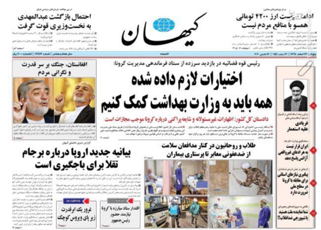 کیهان: اختیارات لازم داده شده همه باید به وزارت بهداشت کمک کنیم