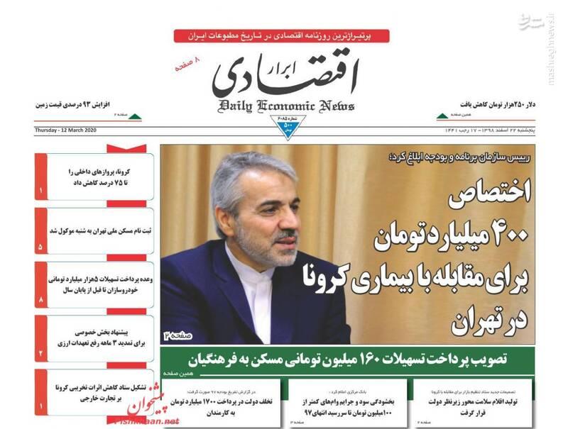 ابرار اقتصادی: اختصاص ۴۰۰ میلیارد تومان برای مقابله با بیماری کرونا در تهران