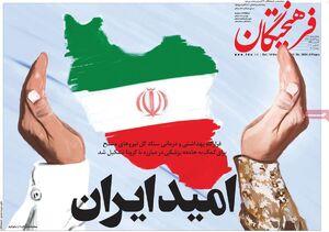 عکس/ صفحه نخست روزنامههای شنبه ۲۴ اسفند