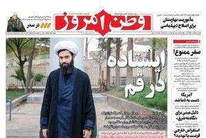 صفحه نخست روزنامههای یکشنبه ۲۵ اسفند