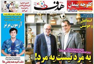 روزنامه های ورزشی یکشنبه 25 اسفند