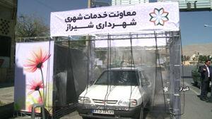 فیلم/ ابتکار جالب برای گندزدایی خودروها در شیراز