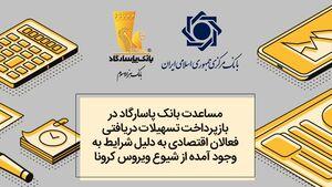 مساعدت در بازپرداخت تسهیلات دریافتی بانک پاسارگاد