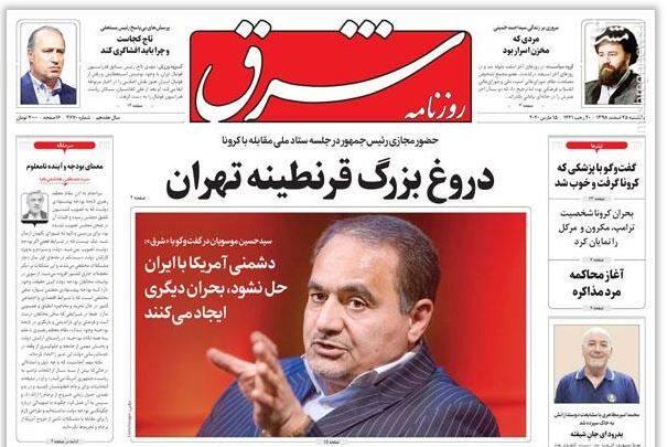 شرق: دروغ بزرگ قرنطینه تهران