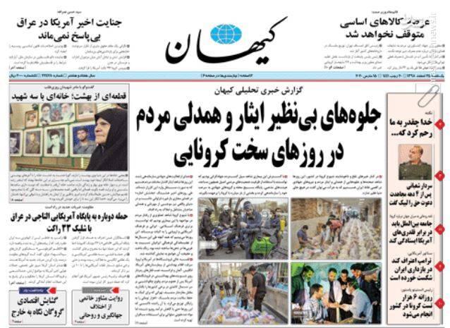 کیهان: جلوههای بی نظیر ایثار و همدلی مردم در روزهای سخت کرونایی