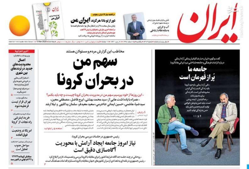 ایران: سهم من در بحران کرونا
