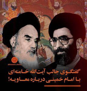 گفتوگوی جالب رهبر انقلاب با امام خمینی درباره معاویه!