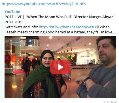 نرگس آبیار با بیبیسی فارسی مصاحبه کرده است؟