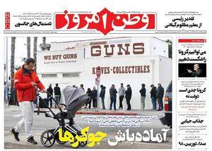 صفحه نخست روزنامههای سهشنبه ۲۷ اسفند