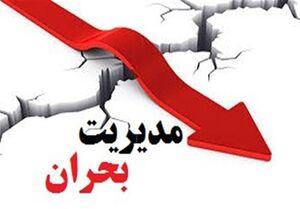 شهرهای «توابع تهران» چقدر آماده بحران هستند؟