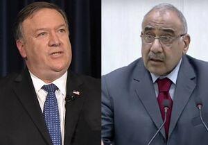 گفتوگوی تلفنی پامپئو و عبدالمهدی درباره حملات به التاجی