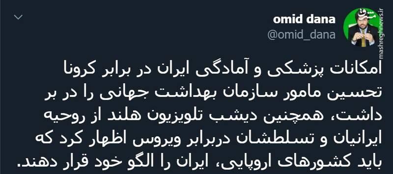 وقتی اپوزوسیون مقابله ایران با کرونا را تحسین میکنند!