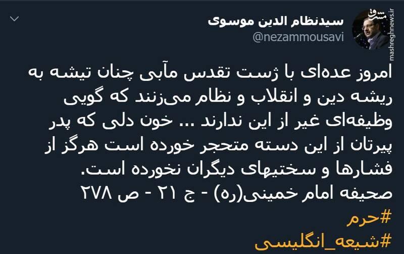 واکنش منتخب مردم تهران به هتک حرمت حرم اهلبیت