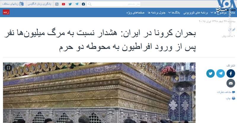 خبرسازی رسانههای امریکایی با آرزوی مرگ میلیونها ایرانی!