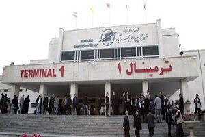 ترمینال ۱ فرودگاه مهرآباد تعطیل شد