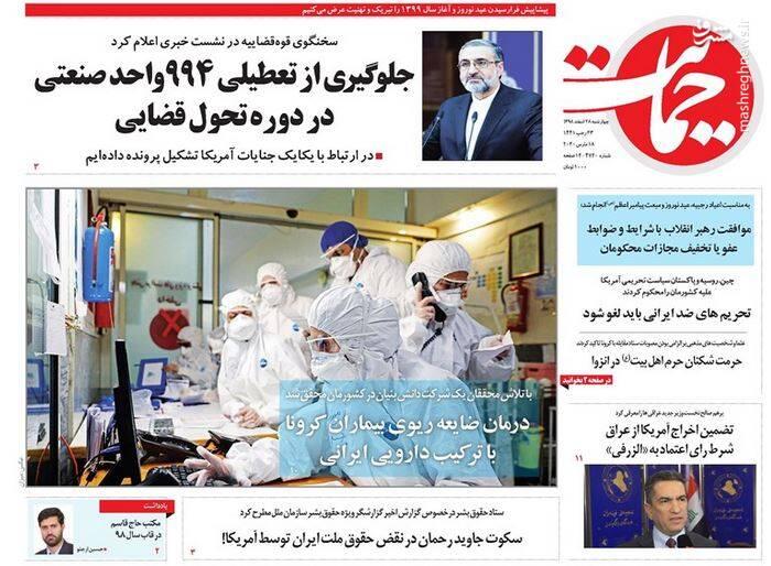 حمایت: جلوگیری از تعطیلی ۹۹۴ واحد صنعتی در دور تحول قضایی