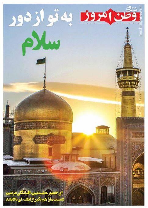 وطن امروز: به تو از دور سلام
