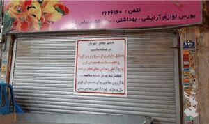 اقدام زیبای مغازه داران بازار سنتی پیشوا