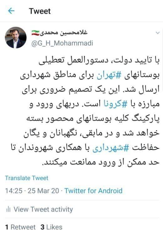 شهرداری تهران , ویروس کرونا ,