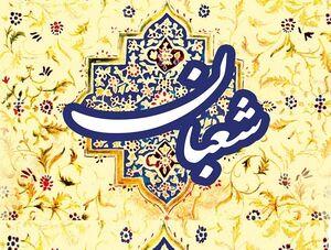اهمیت و ارزش ماه مبارک شعبان از زبان بزرگان دین